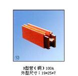 H型管(铜)100A单极组合式滑触线