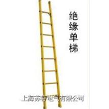绝缘单梯 上海苏特