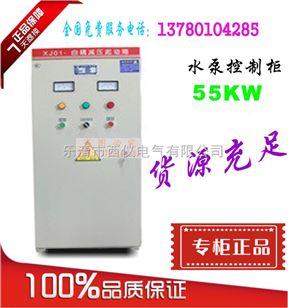 xj01-225kw-自耦变压器降压启动柜xj01-225kw乐清厂家
