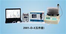 2001-D-I型自动液相色谱分离层析仪