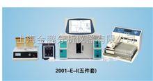 2001-E-I型自动液相色谱分离层析仪