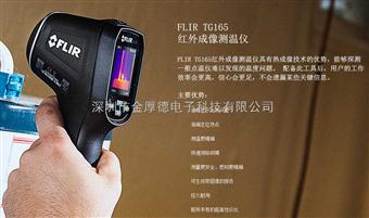 TG165TG165菲利尔FLIR红外成像测温仪