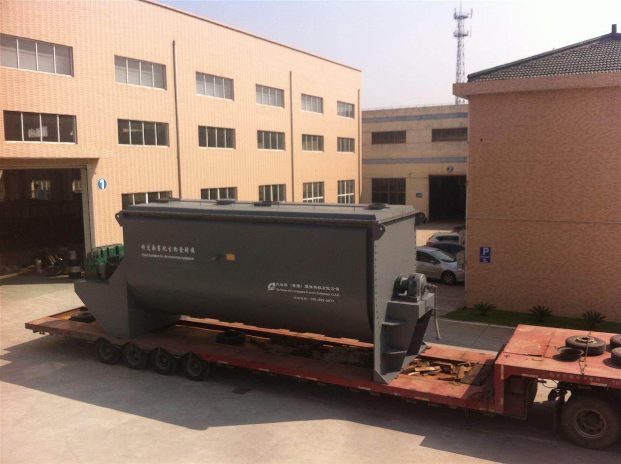 含油污泥(炼油厂污泥)空心桨叶干燥器