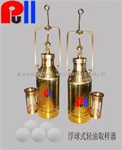 pull浮球式輕質油取樣器