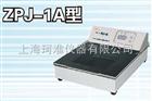 ZPJ-1A/ZPJ-1B生物组织展片机