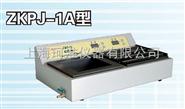 ZKPJ-1A/ZKPJ-1B生物组织展摊烘烤片机