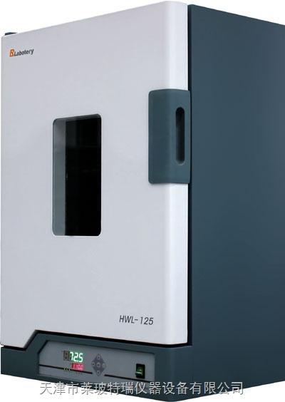 HWL-125-恒温干燥箱HWL-125