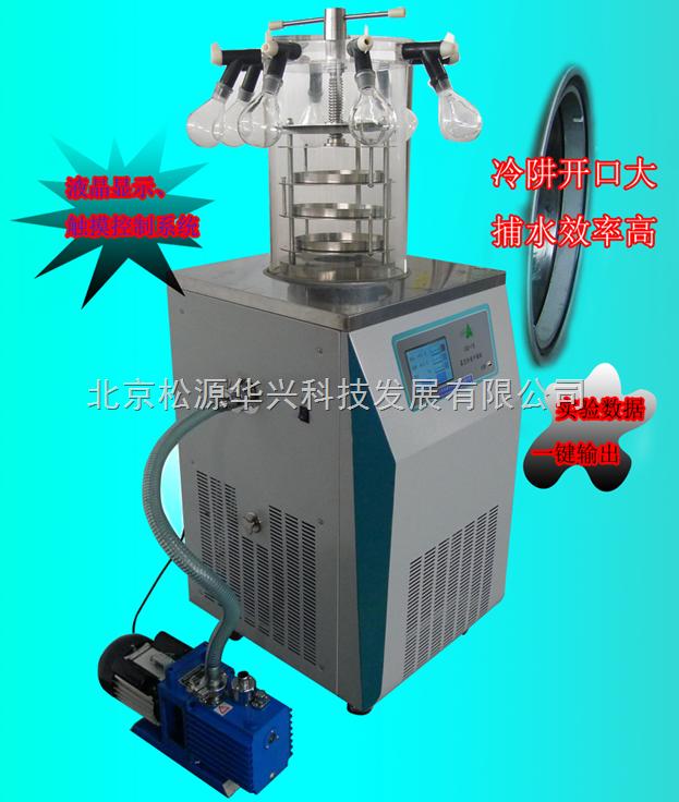 LGJ-18真空冷冻干燥机