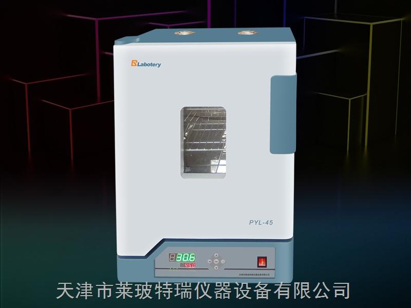 PYL-125-恒温培养箱PYL-125