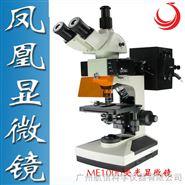 ME1000双目荧光生物显微镜(凤凰光学)