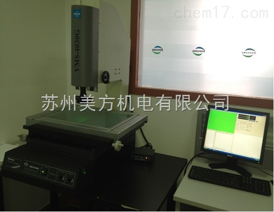 VMS-4030G万濠二次元影像仪