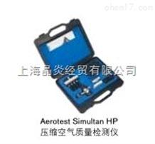 Aerotest系列压缩空气质量检测仪
