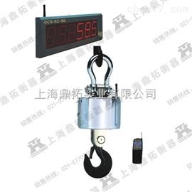 OCS全钢10T无线吊磅秤,冶金10吨电子吊磅秤