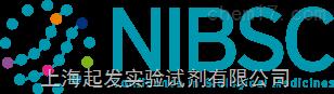 NIBSC——欧洲标准生物制剂、疫苗、细胞株供应中心 中国进口商