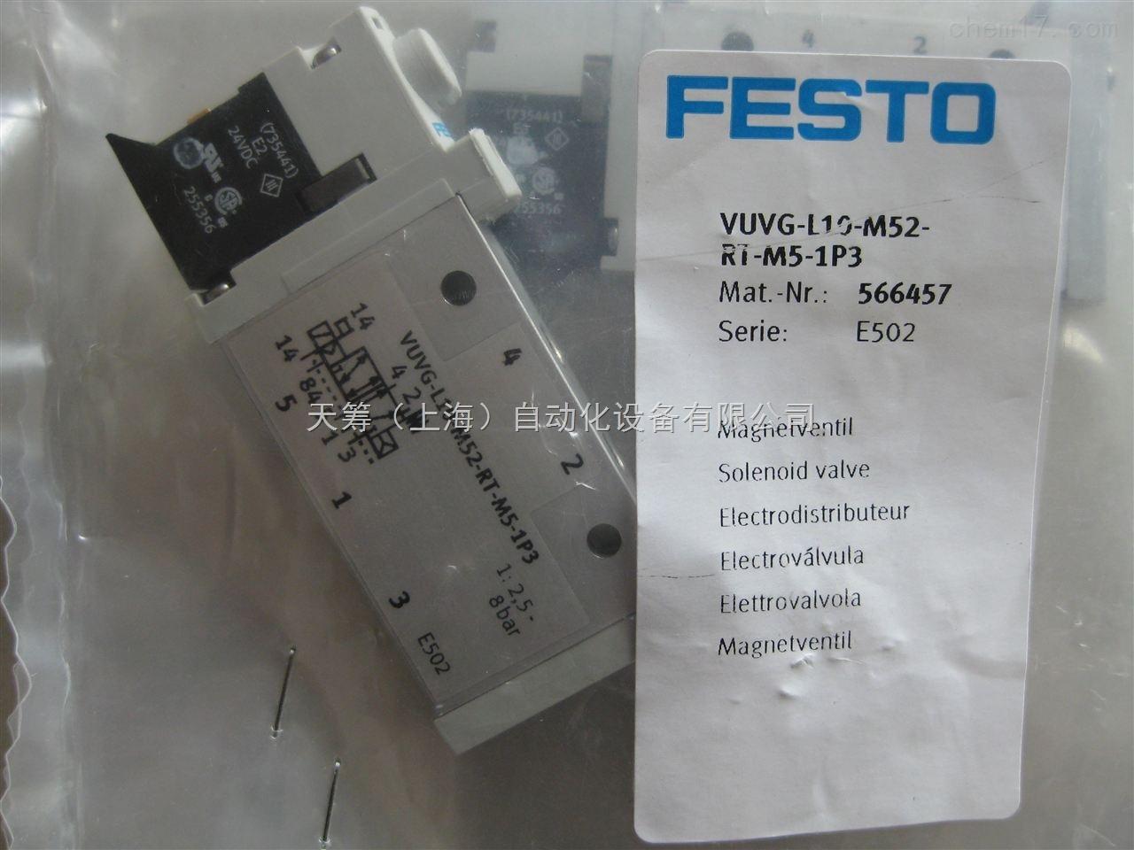 FESTO电磁阀VUVG-L10-M52-RT-M5-1P3