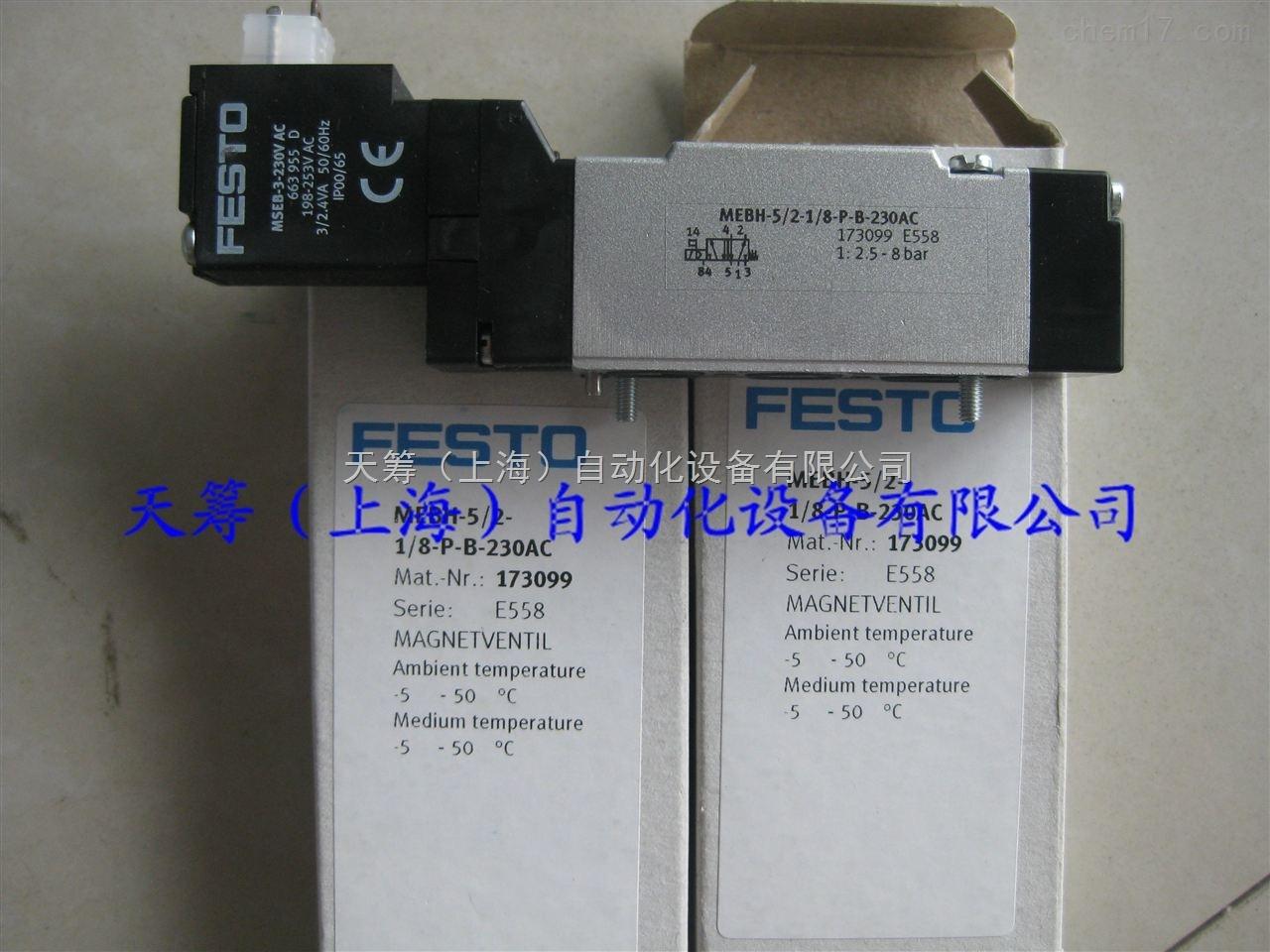 FESTO电磁阀MEBH-5/2-1/8-P-B-230AC