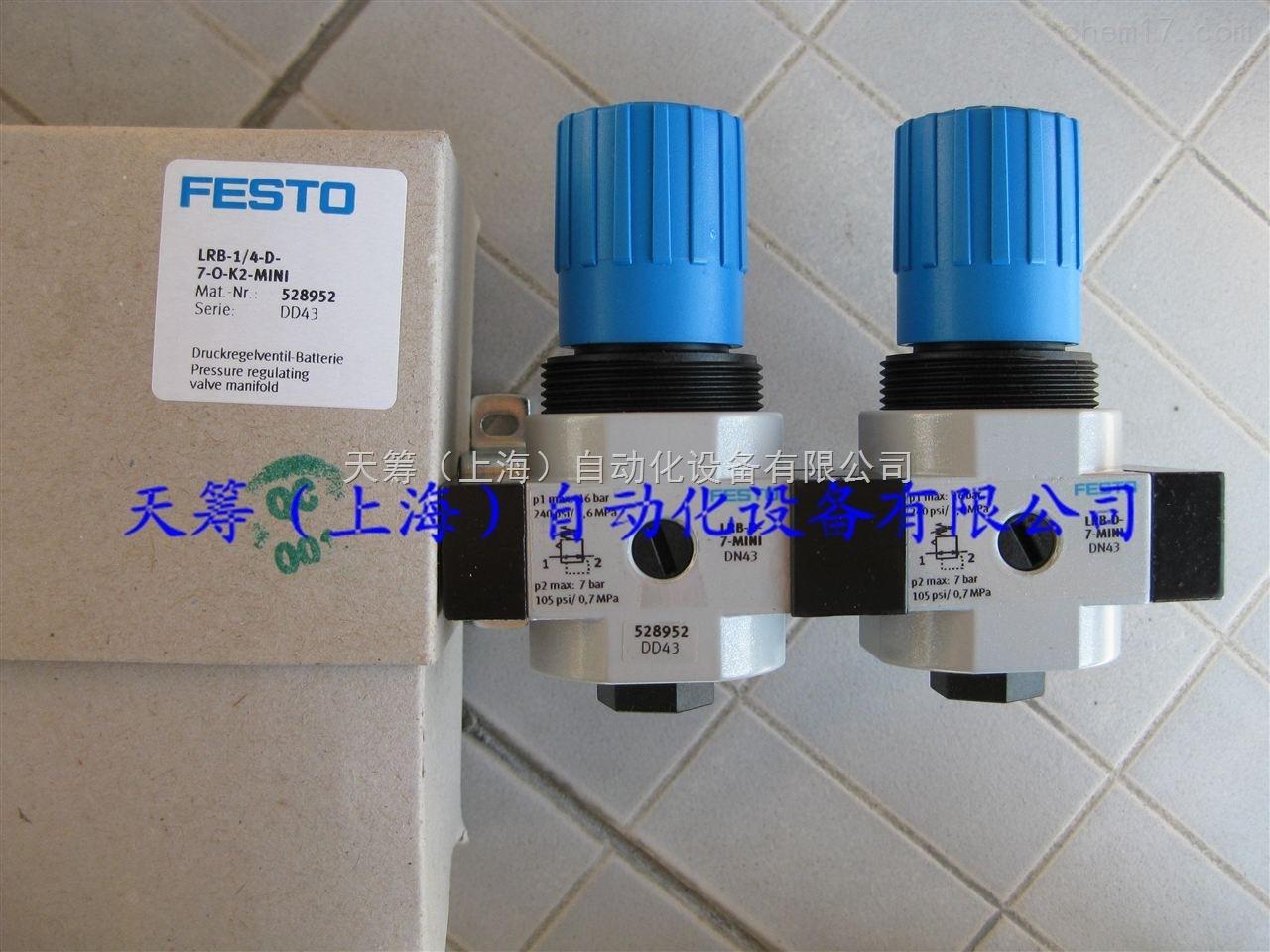 FESTO减压阀组件LRB-1/4-D-7-O-K2-MIN
