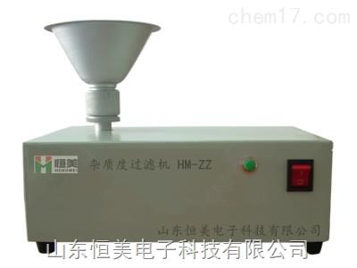 杂质度过滤机/杂质度测定仪/杂质度检测仪