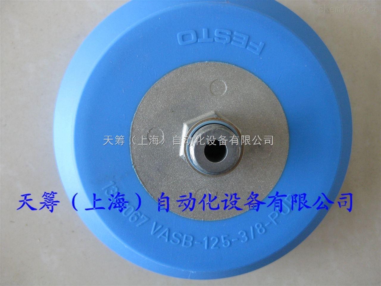 德国festo产品FESTO完整的吸盘组件VASB系列VASB-125-3/8-PUR-B