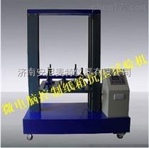 AT-KY微电脑控制纸箱抗压试验机 纸箱检测设备