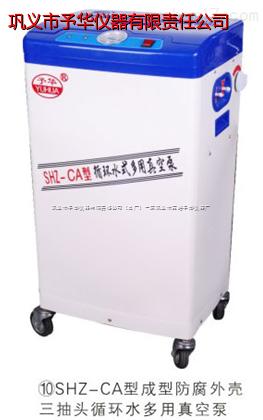 SHZ-C循环水式真空泵,外壳静电喷塑三抽泵,不锈钢外壳五抽泵