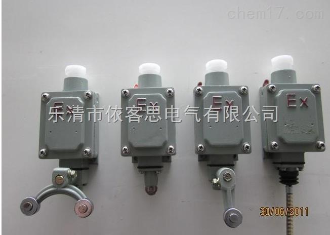 BZX51-6/LX5-K/BLX-15/BLX51防爆行程开关价格