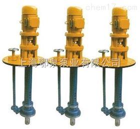 高温型液下泵50FY-16A液下泵