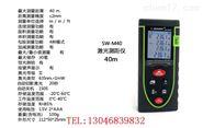 深达威经济型40米激光测距仪SWM40