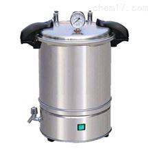 YXQ-SG46-280S电加热手提式高压灭菌器