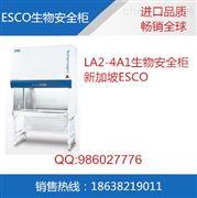 LA2-4A1生物安全柜品牌:新加坡艺思高