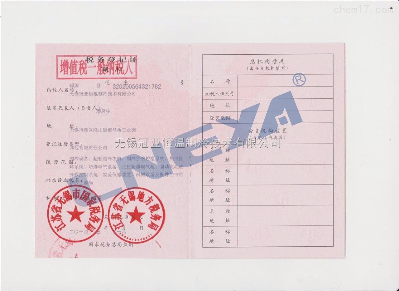 税务登记证1