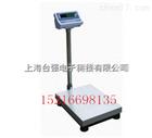 450*600高精度电子台秤/500公斤防水台秤价格