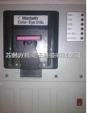 MACBETH配色儀ColorEye3000分光儀
