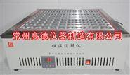 电热恒温消解仪 赶酸器