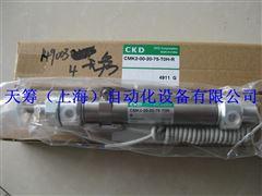 CKD紧固型气缸CMK2-00-20-75-T0H-R