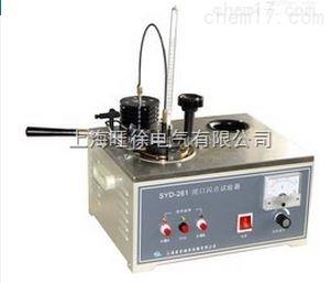 SYD-261D闭口闪点测定仪厂家