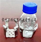 200ml烧瓶夹具(特制)