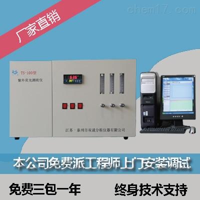荧光法硫含量测定仪