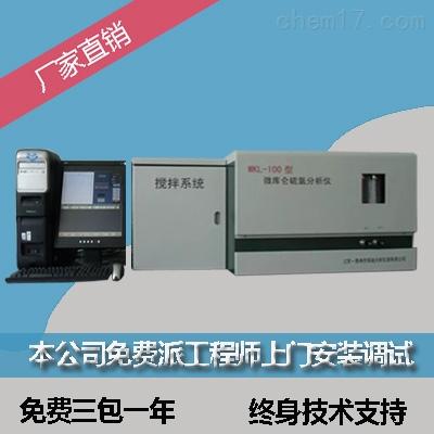 标准紫外荧光法SH/T 0689-2000
