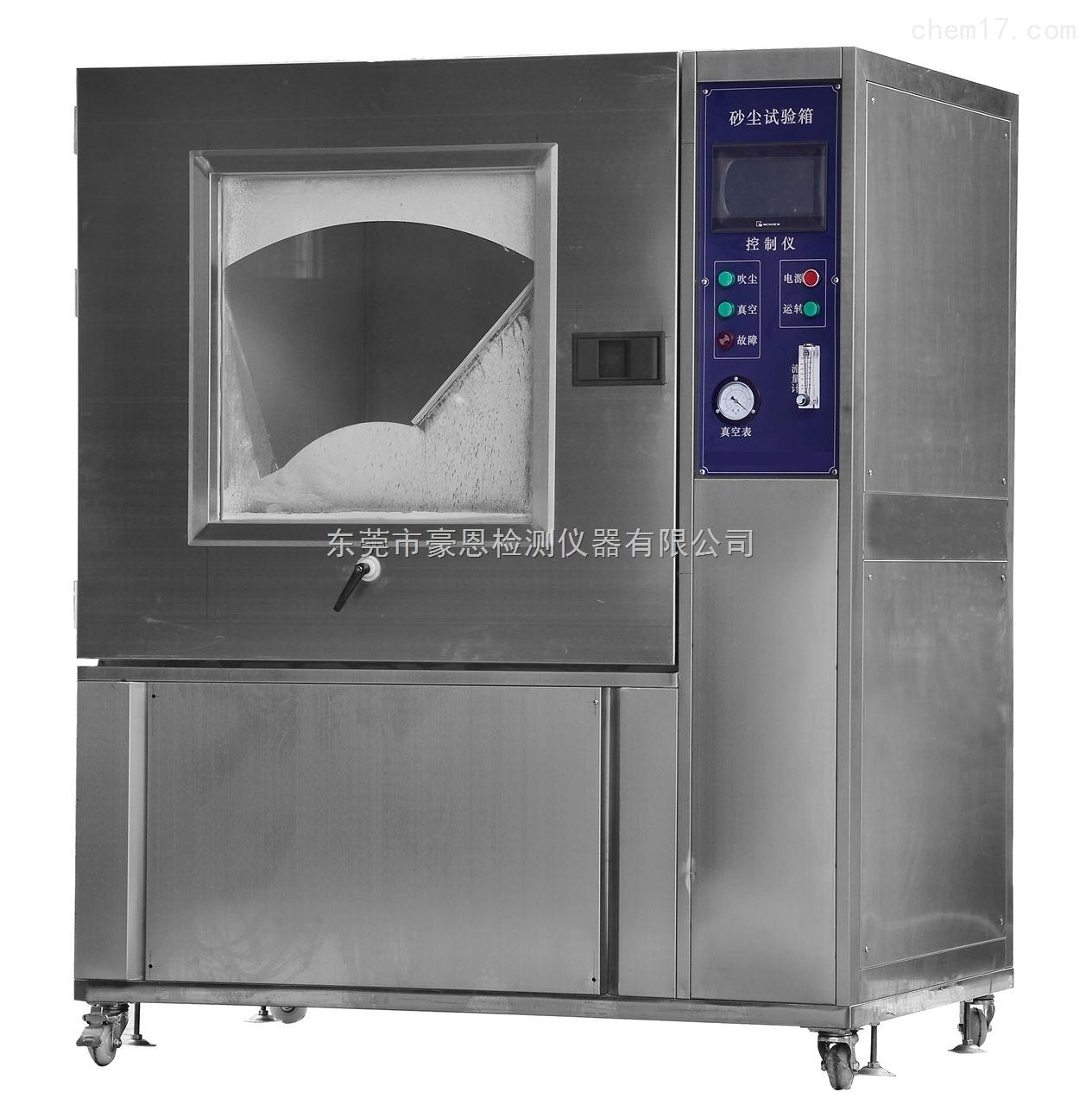 IP5耐塵試驗箱