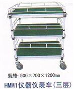 HM-C207 HMM1仪器仪表车(三层)