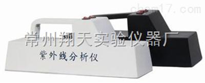 WFH-204B手提式紫外分析仪