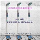 天津电子身高体重秤厂家、山西内蒙超声波身高体重测量仪