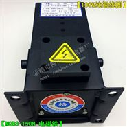 MQB3-150N电磁铁MQB3-150N-50电磁铁吸力150N行程50mmAC380V飞奇