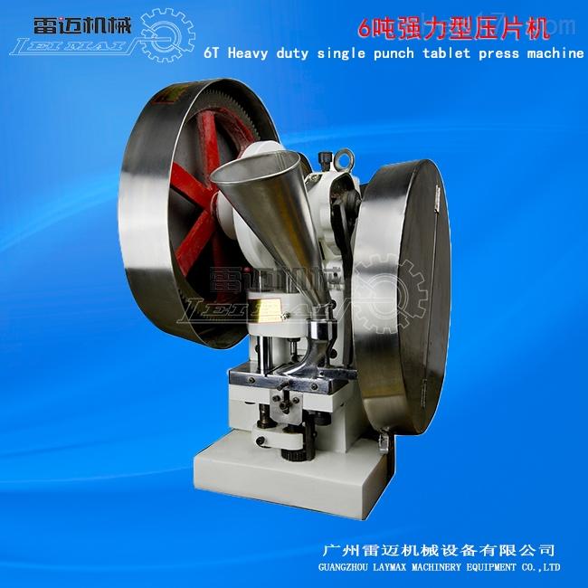 广东优质糖果含片压片机,配套单冲压片机6-25mm模具