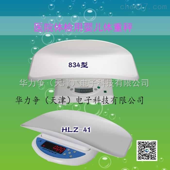 天津婴儿体重秤配件、天津婴儿体重计配件厂家、重庆四川婴儿电子体重秤咨询