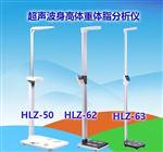 天津超声波身高体重测量仪厂家、贵州内蒙超声波身高体重体脂分析仪