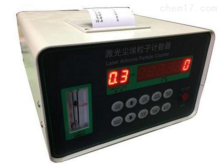 CLJ-E激光尘埃粒子计数器