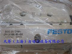 FESTO齿带驱动轴DGE-25-1000-ZR-LV-RK-KF-GK