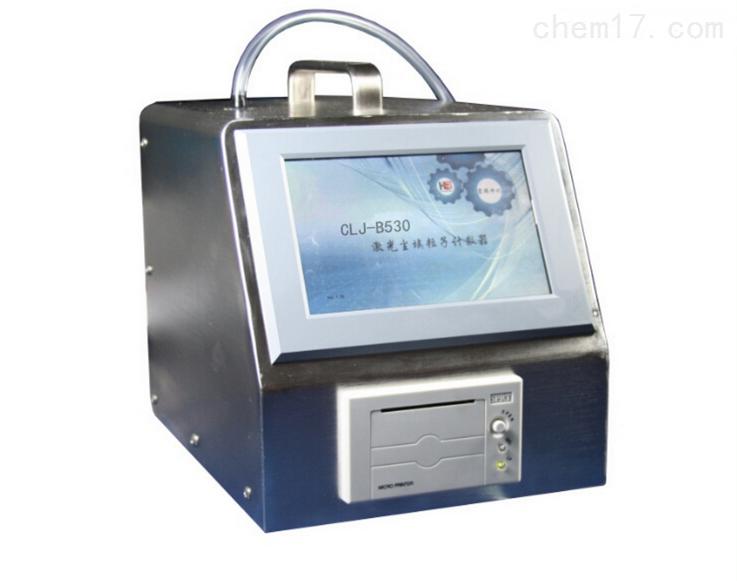 CLJ-B530 50L大流量激光尘埃粒子计数器